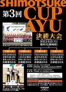 第3回SHIMOTSUKE CUP AYUの写真